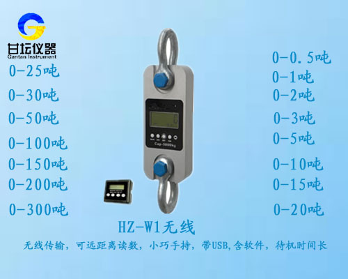 10吨测力计,甘坛HZ-W1测力计_10T无线测力仪品牌