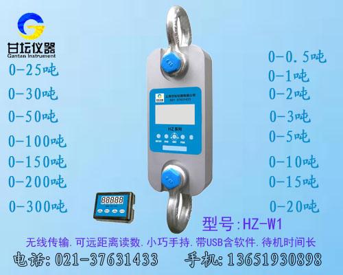HZ-W1-50ton拉力计 极限值4倍.安全可靠